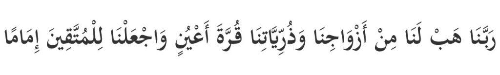Doa Untuk Anak Shaleh